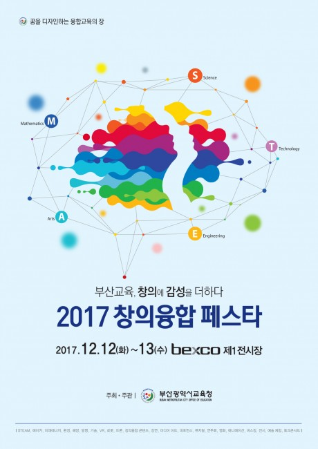 [2017창의융합 페스타]포스터 1