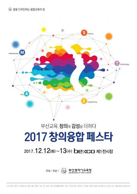 [2017창의융합 페스타]포스터 2