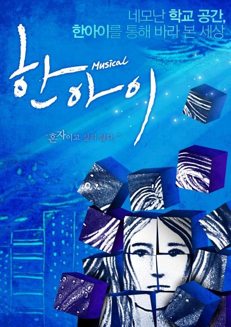 [한아이]포스터